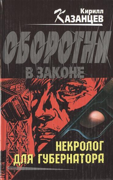 Казанцев К. Некролог для губернатора казанцев к черные ястребы