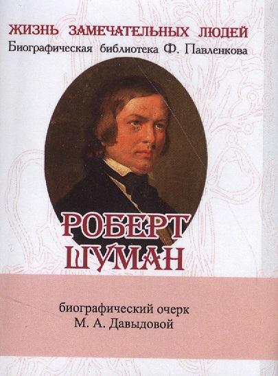 Роберт Шуман. Его жизнь и музыкальная деятельность. Биографический очерк (миниатюрное издание)