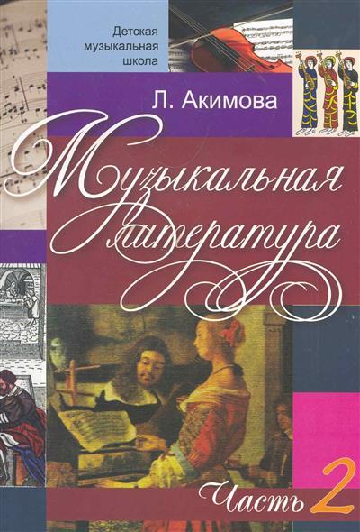 Музыкальная литература Дидактические материалы Ч. 2