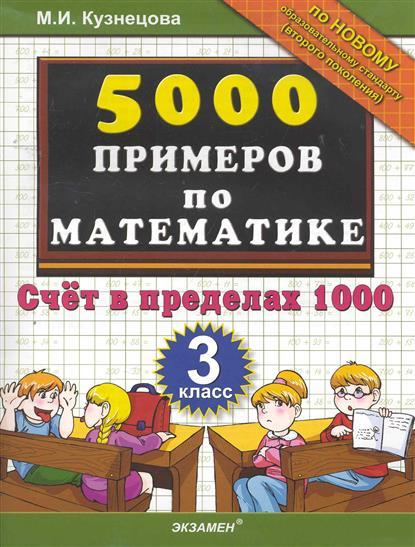 Кузнецова М.: 5000 примеров по математике Счет... 3 кл