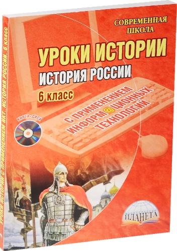 История России с применением информационных технологий. 6 класс (+CD)