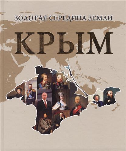 Дубовис Г., Сидякин А., Склинчук П., Урденко О. Золотая середина земли. Крым
