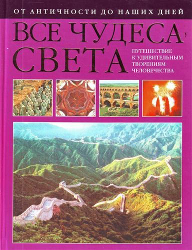 Пёппельман К. Все чудеса света От античности до наших дней чудеса света dvd