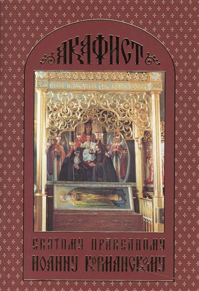 Акафист святому праведному Иоанну Кормянскому александр трофимов акафист святому праведному иоанну русскому
