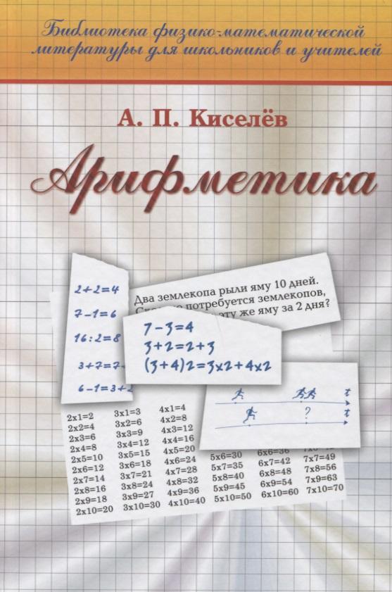Киселев А. Арифметика ISBN: 9785922117722 а ф александров арифметика любовных отношений
