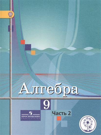 Алгебра. 9 класс. В 4-х частях. Часть 2. Учебник для общеобразовательных организаций. Учебник для детей с нарушением зрения