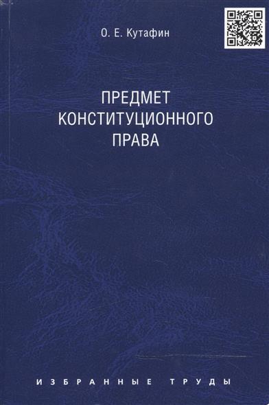 Избранные труды. В 7 томах. Том 1. Предмет конституционного права