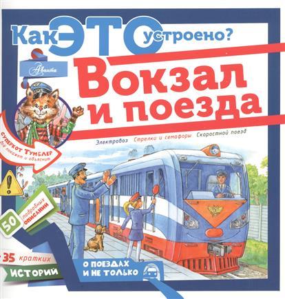 Малов В. Вокзал и поезда жд вокзал иркутск билет