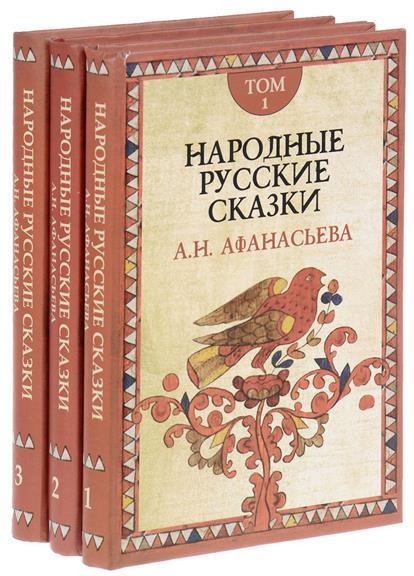 Народные русские сказки (комплект из 3 книг)
