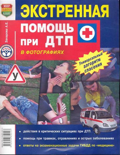 Экстренная помощь при ДТП