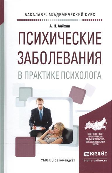 Психические заболевания в практике психолога. Учебное пособие для вузов