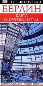 Берлин Карта и путеводитель фёрг никола австрия путеводитель карта