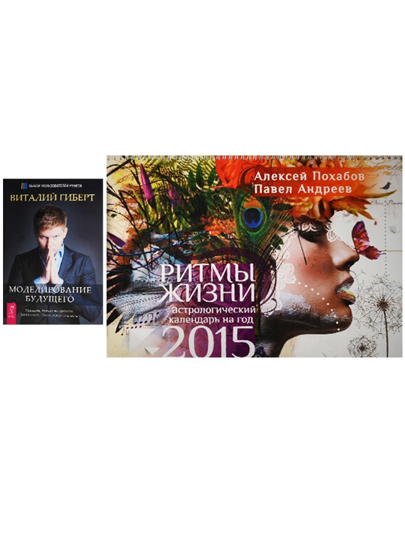 Андреев П., Гиберт В. Ритмы жизни: астрологический календарь на 2015 год + Моделирование будущего (комплект из 2-х книг в упаковке) андреев п астрология для жизни