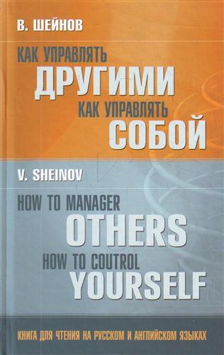 Как управлять другими How to Manager Others