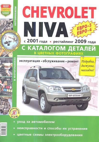 Шорохов А. (ред.) Chevrolet Niva (Евро-3, Евро-4) с 2001 года, рестайлинг 2009 года + каталог запасных частей чехол на сиденье skyway chevrolet niva ch1 2