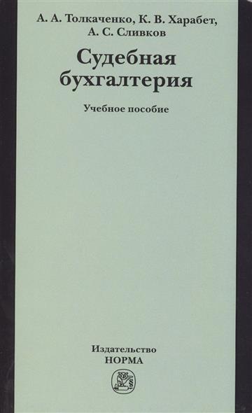 Толкаченко А.: Судебная бухгалтерия: Учебное пособие