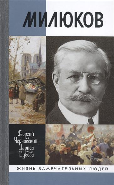 Чернявский Г., Дубова Л. Милюков