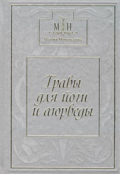 Николаева М., Тарасова Ю. Травы для йоги и аюрведы елизаров м ю библиотекарь