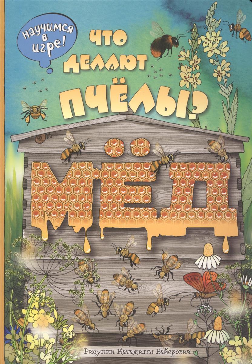 Ананьева Е. (пер.) Что делают пчелы? ананьева е г холодное оружие