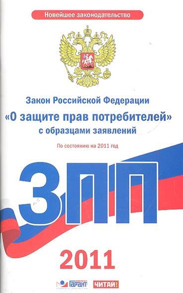Закон РФ О защите прав потребителей с образцами заявлений