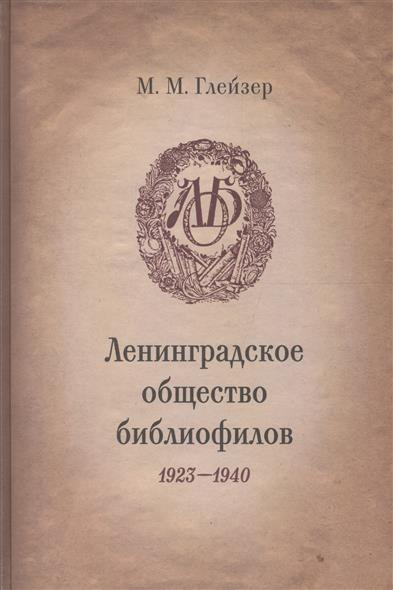 Глейзер М. Ленинградское общество библиофилов 1923-1940 торшер leds c4 hall 25 1940 05 h13w