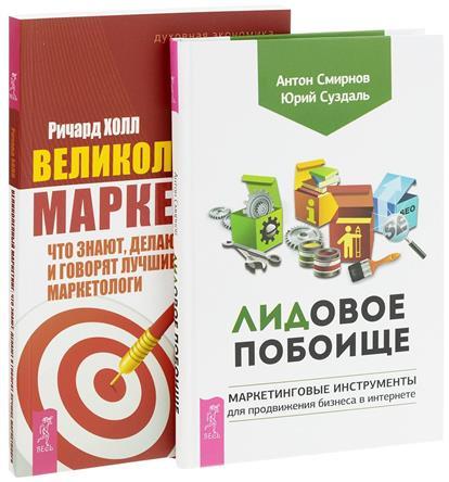 ЛИДовое побоище + Великолепный маркетинг (комплект из 2 книг)