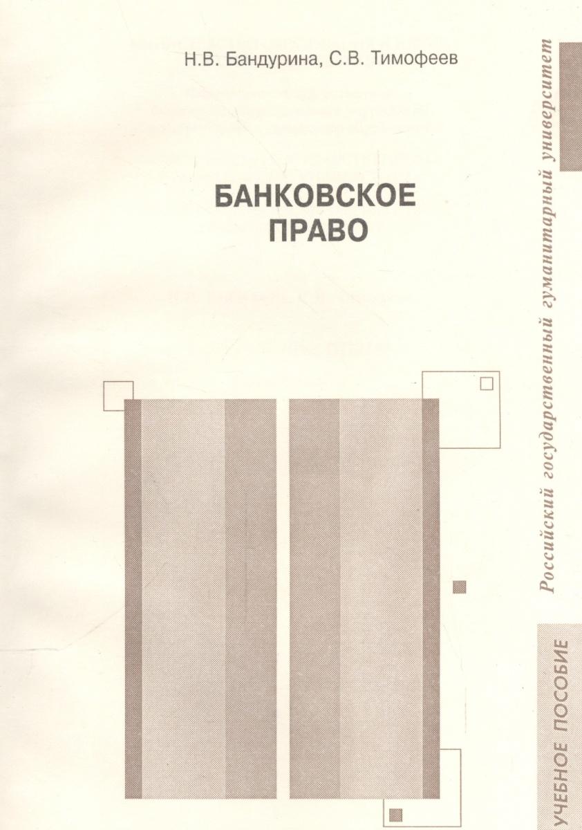 Банковское право. Учебное пособие