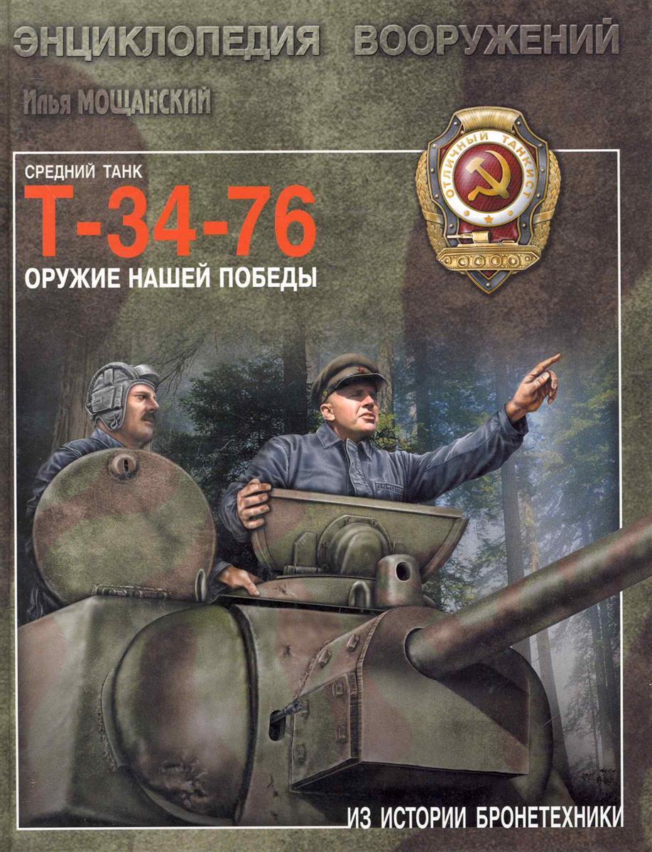 Средний танк Т-34-76 Оружие нашей победы