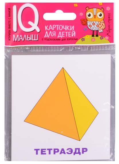 Многогранники. Карточки для детей с подсказками для взрослых