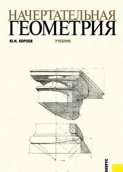 Начертательная геометрия. Учебник. Третье издание, стереотипное