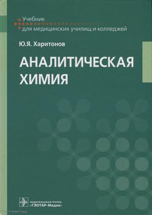 Харитонов Ю. Аналитическая химия. Учебник