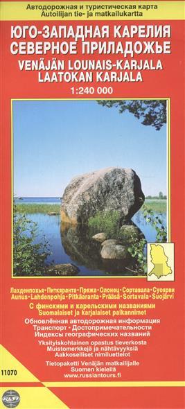 Юго-Западная Карелия. Северное Приладожье. Автодорожная и туристическая карта