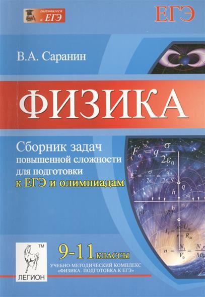 Физика. 9-11 классы. Сборник задач повышенной сложности для подготовки к ЕГЭ и олимпиадам. Учебно-методическое пособие