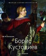 Соколов М. Борис Кустодиев борис соколов булгаков мистический мастер