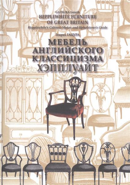 Мебель английского классицизма Хэпплуайт. Hepplewhite furniture of Great Britain