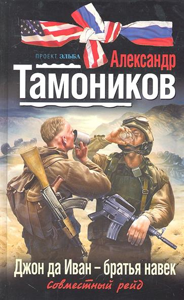 Тамоников А. Джон да Иван братья навек тамоников а холодный свет луны