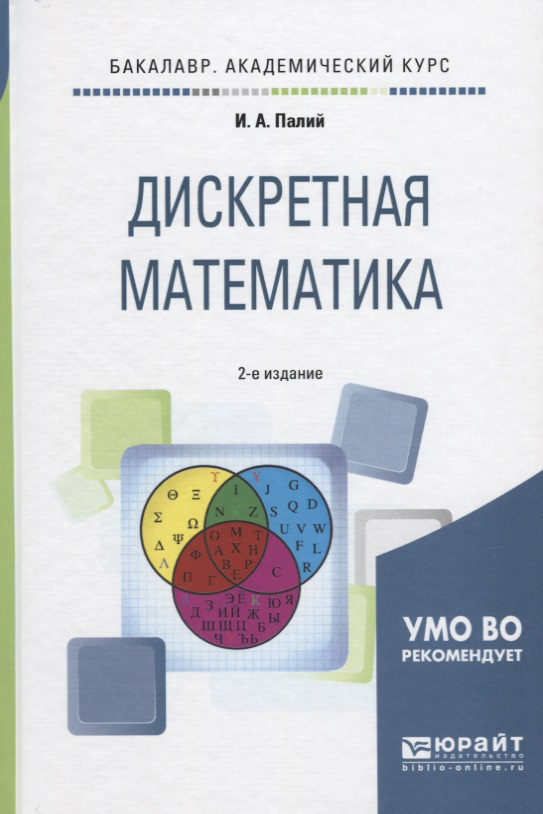 Палий И. Дискретная математика. Учебное пособие математика учебное пособие