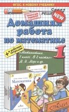 Домашняя работа по математике за 1 класс. К учебнику М.И. Моро, С.И. Волковой, С.В. Степановой