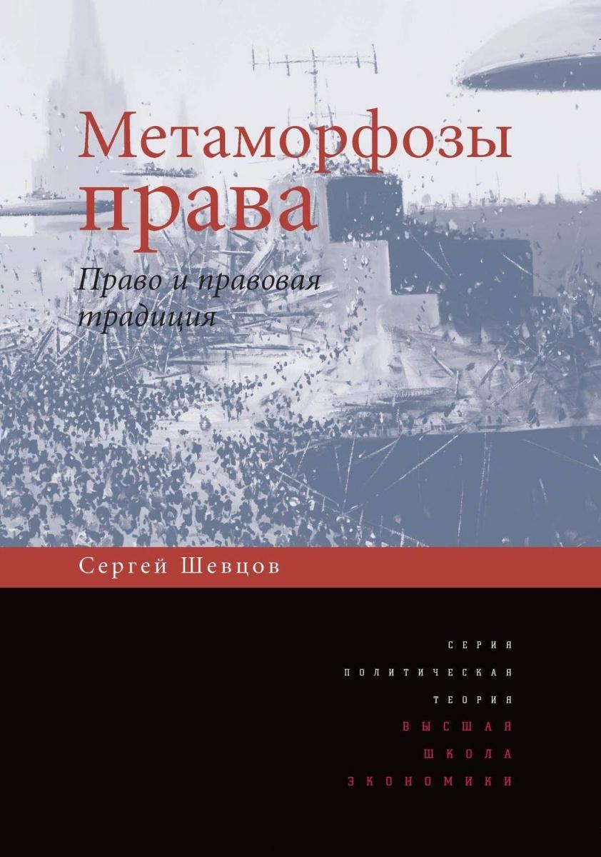 Шевцов С. Метаморфозы права. Право и правовая традиция