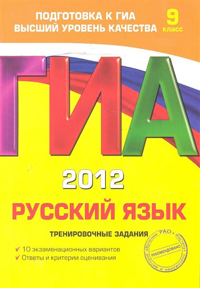 ГИА 2012 Русский язык Трениров. задания 9 кл.