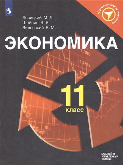Экономика. 11 класс. Учебное пособие для общеобразовательных организаций. Базовый и углубленный уровни