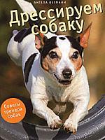 Вегманн А. Дрессируем собаку книги эксмо дрессируем кошку за 10 минут