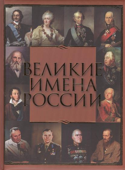 Артемов В. Великие имена России артемов в великие имена россии