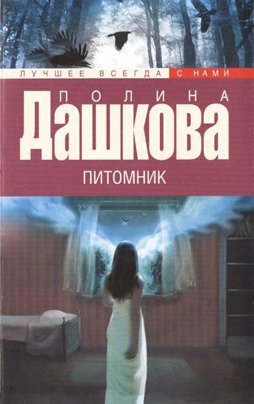 Дашкова П. Питомник дашкова п в эфирное время