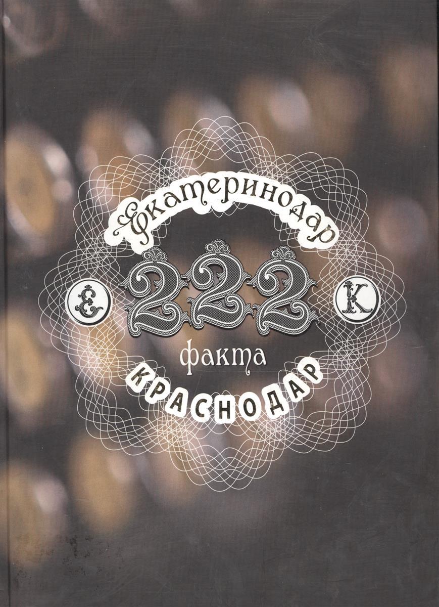 Карслидис О. (сост.) 222 факта. Екатеринодар-Краснодар.
