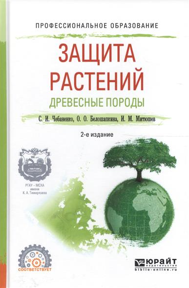 Защита растений. Древесные породы. Учебное пособие для СПО