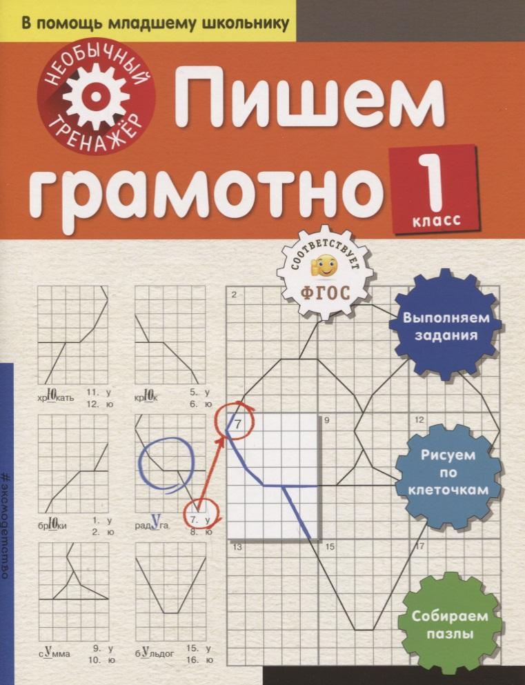 Аксенова А. Пишем грамотно. 1 класс