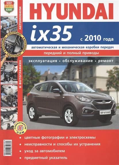 Солдатов Р., Шорохов А. (ред.) Автомобили Hyundai ix35 с 2010 года. Автоматическая и механическая коробки передач. Эксплуатация, обслуживание, ремонт брелок в виде коробки передач