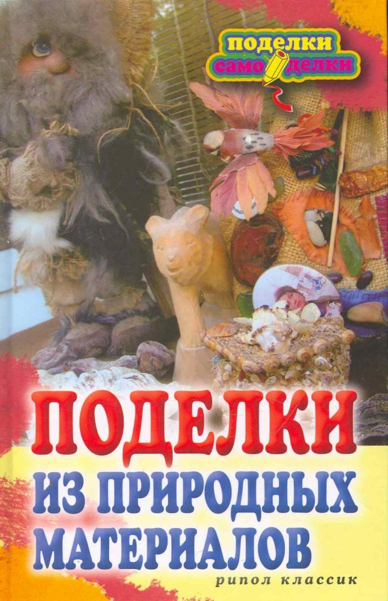 Дмитриева Н. (сост.) Поделки из природных материалов