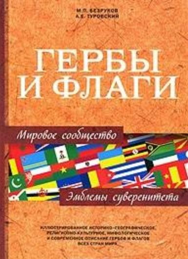 Гербы и флаги Эмблемы суверенитета